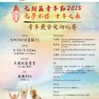 元朗區青年節青年黃昏定向比賽2018