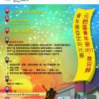 元朗區青年節2017‧慶回歸 青年黃昏定向比賽